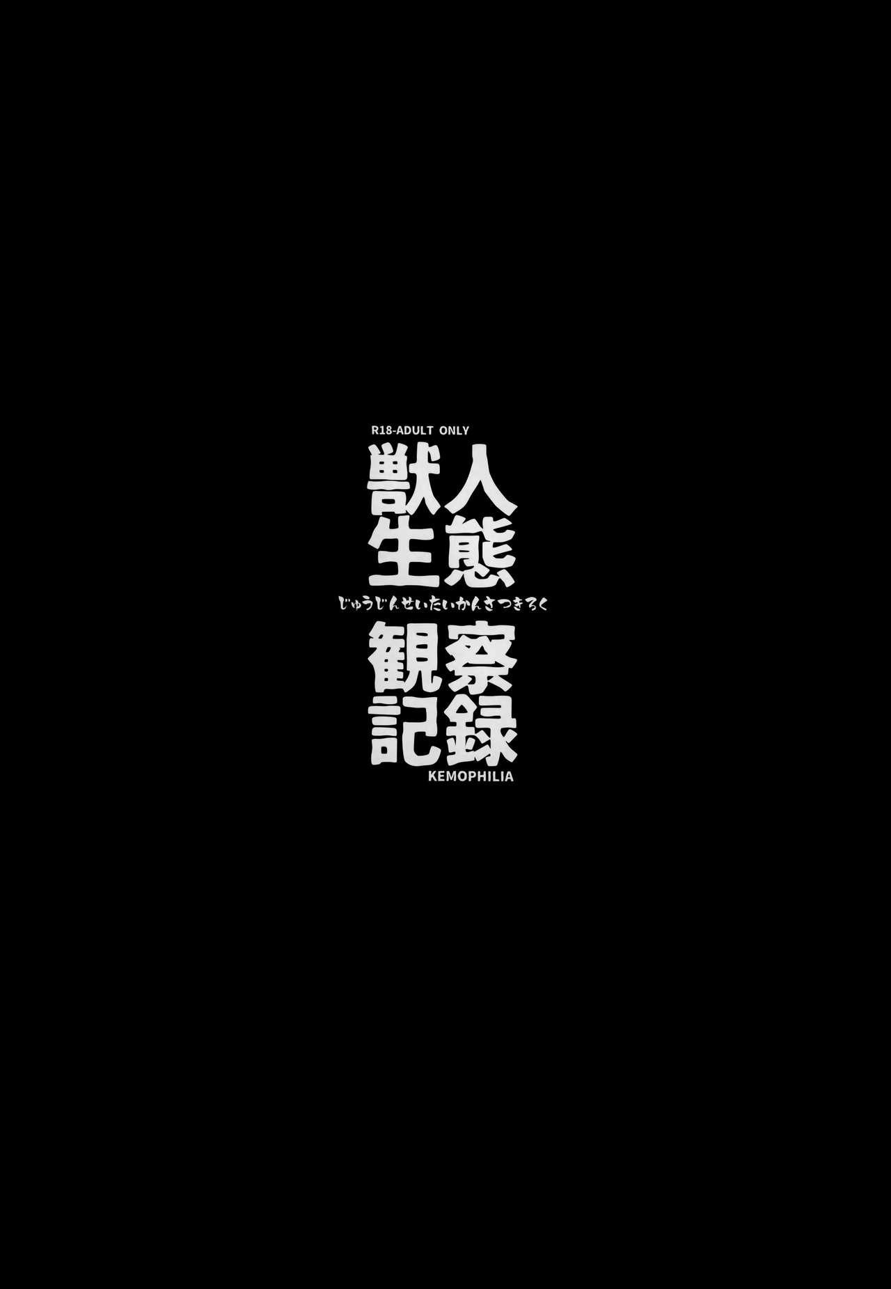 Juujin Seitai Kansatsu Kiroku 2
