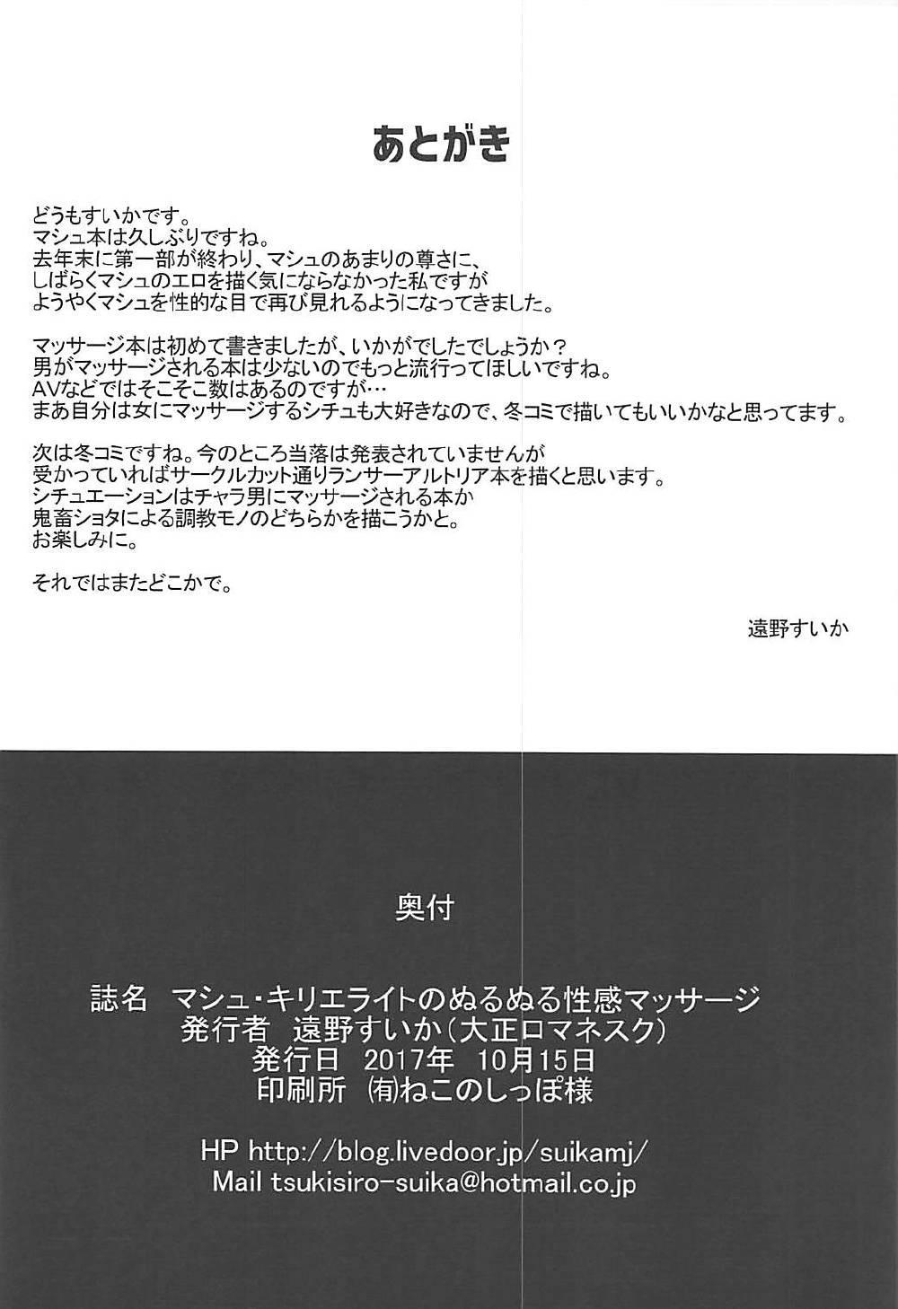 Mash Kyrielight no Nurunuru Seikan Massage 20