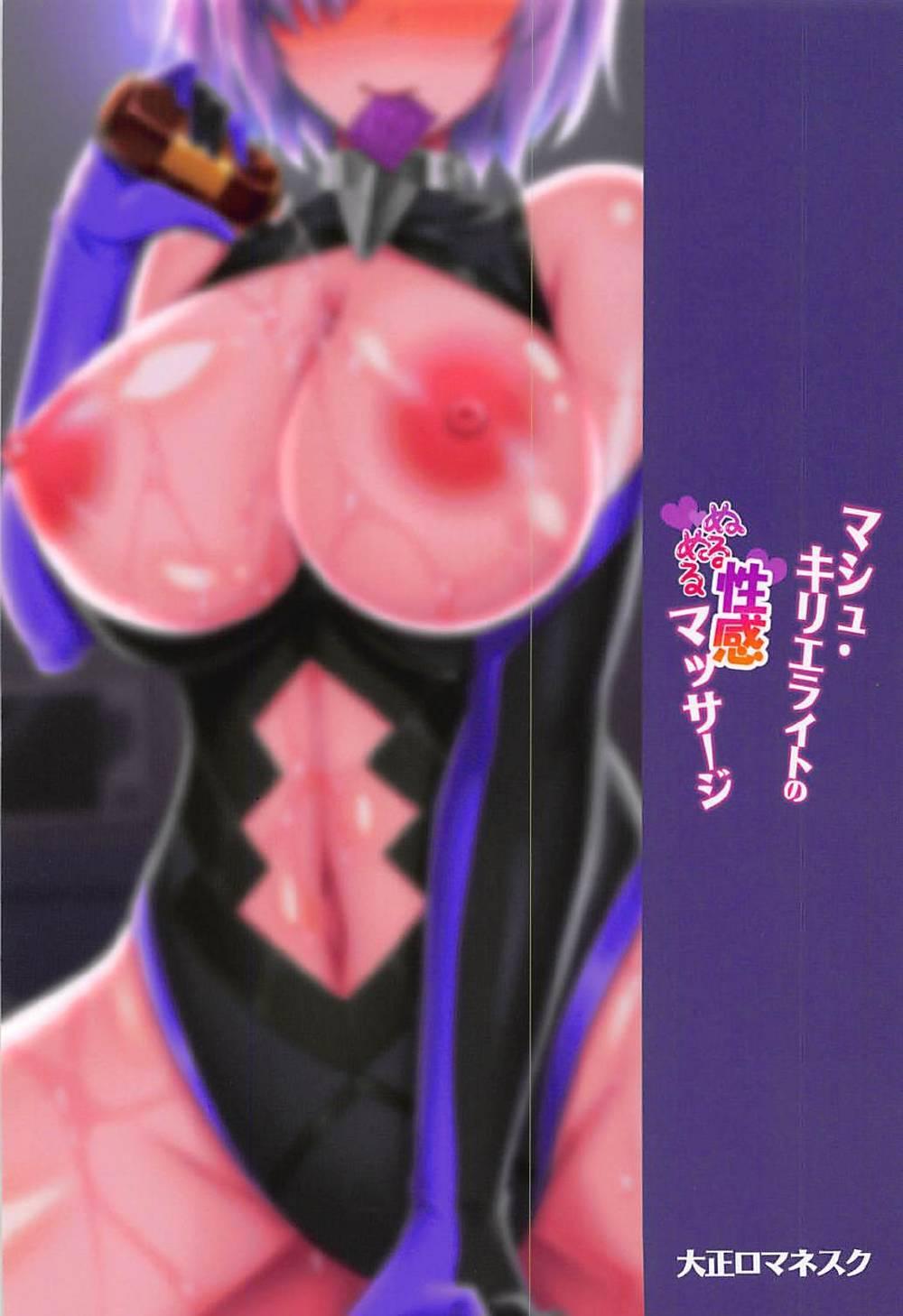 Mash Kyrielight no Nurunuru Seikan Massage 21