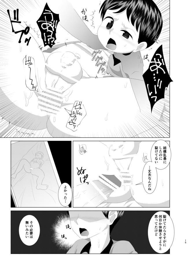 Kimi ga Otona ni Naru Mae ni 12