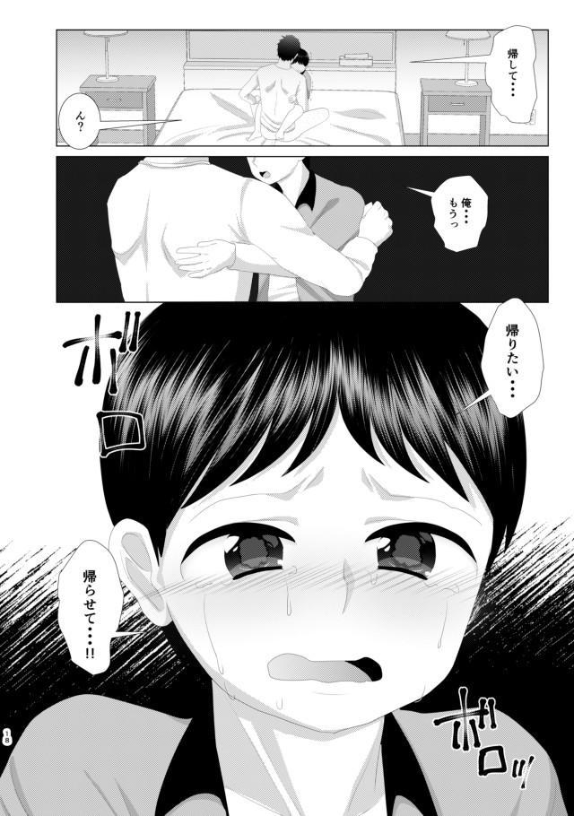Kimi ga Otona ni Naru Mae ni 15