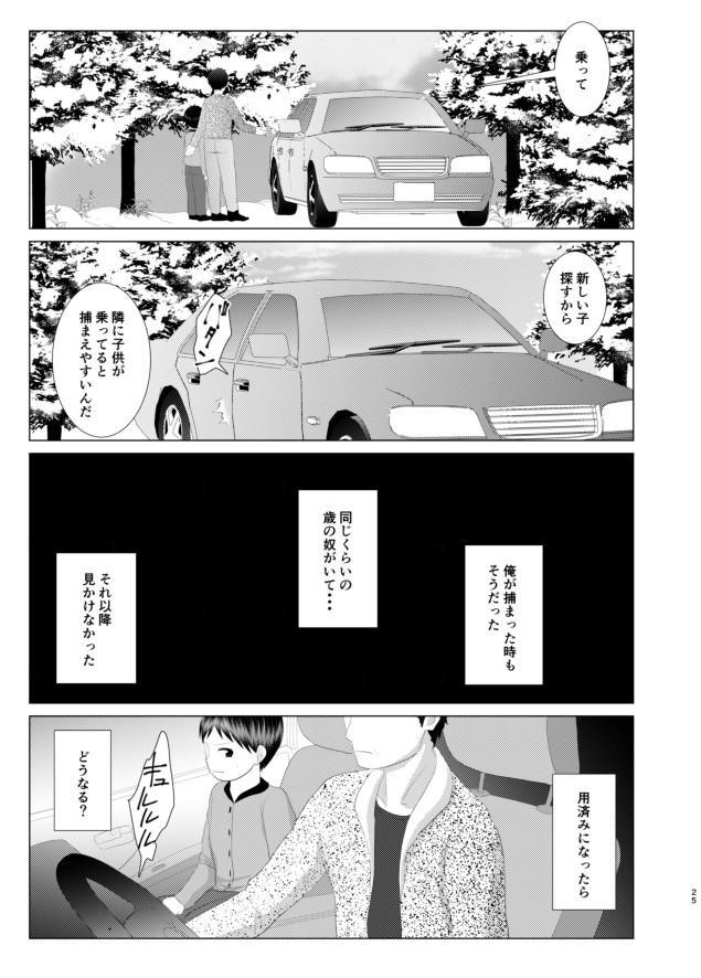 Kimi ga Otona ni Naru Mae ni 22