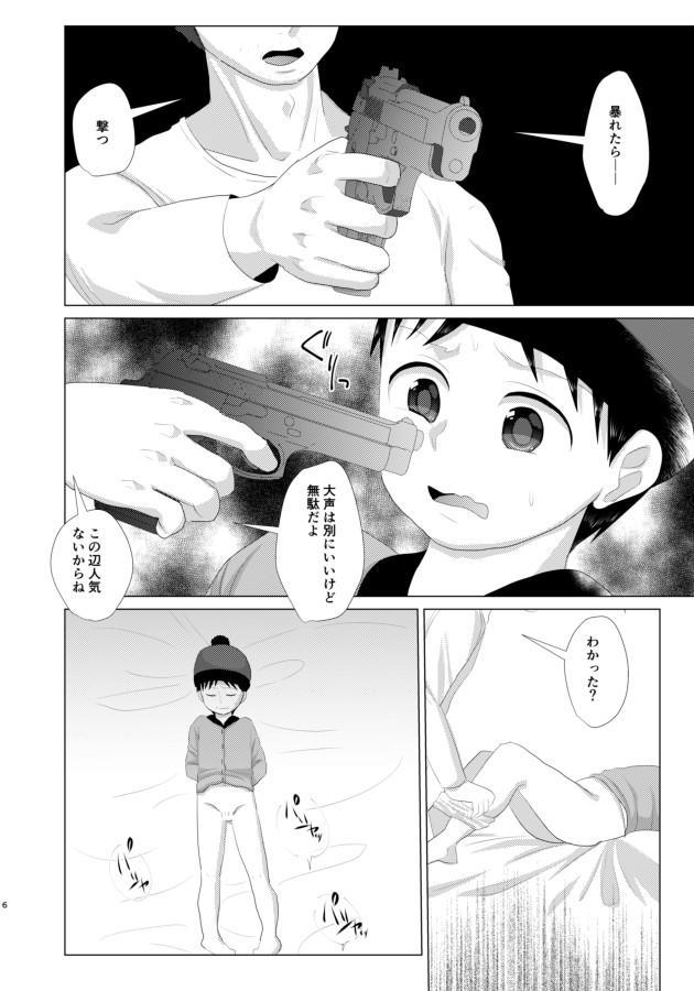 Kimi ga Otona ni Naru Mae ni 3