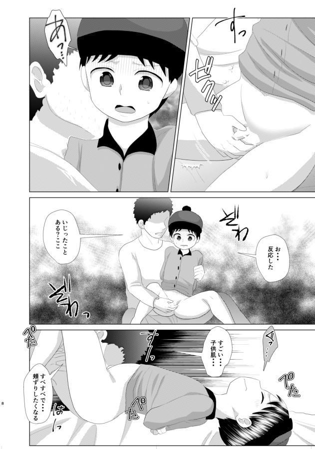 Kimi ga Otona ni Naru Mae ni 5