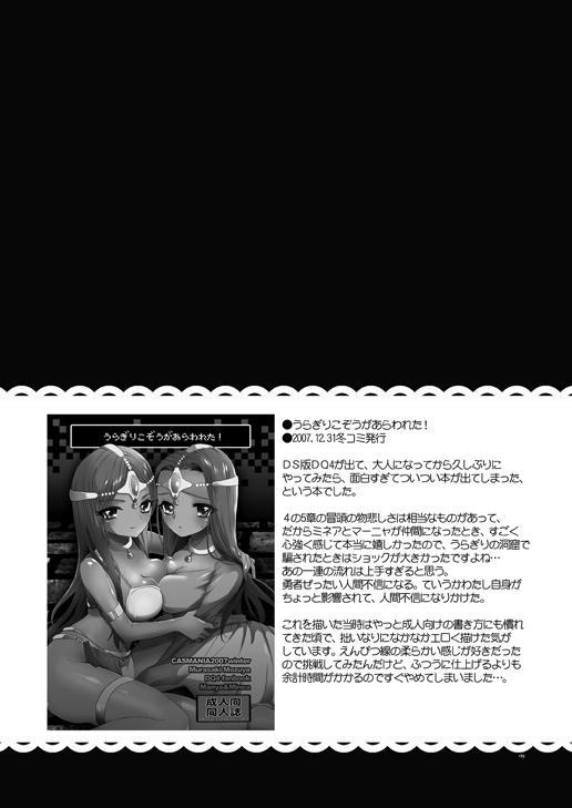 Uragiri Kozou ga Arawareta! 14