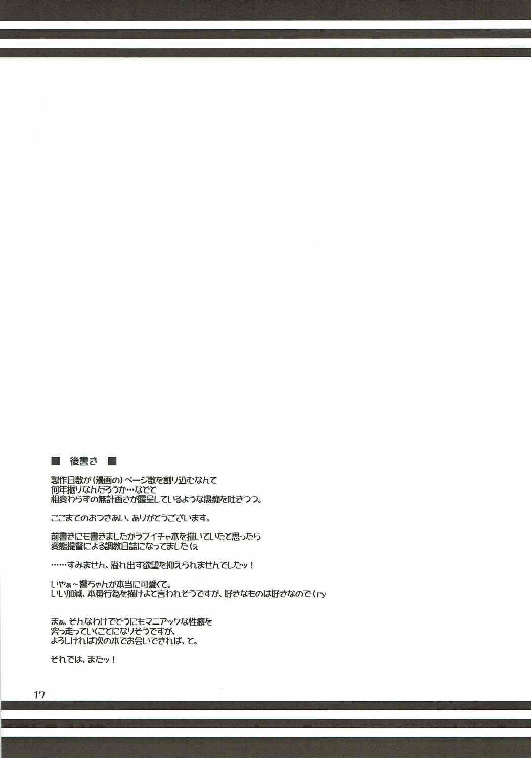 Watashi dake no Tokubetsu Ninmu. Kai 16