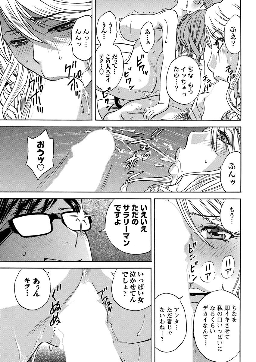 Hitozuma Okuzuki Chichi Monzetsu 102