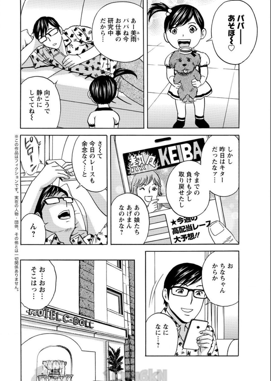 Hitozuma Okuzuki Chichi Monzetsu 111