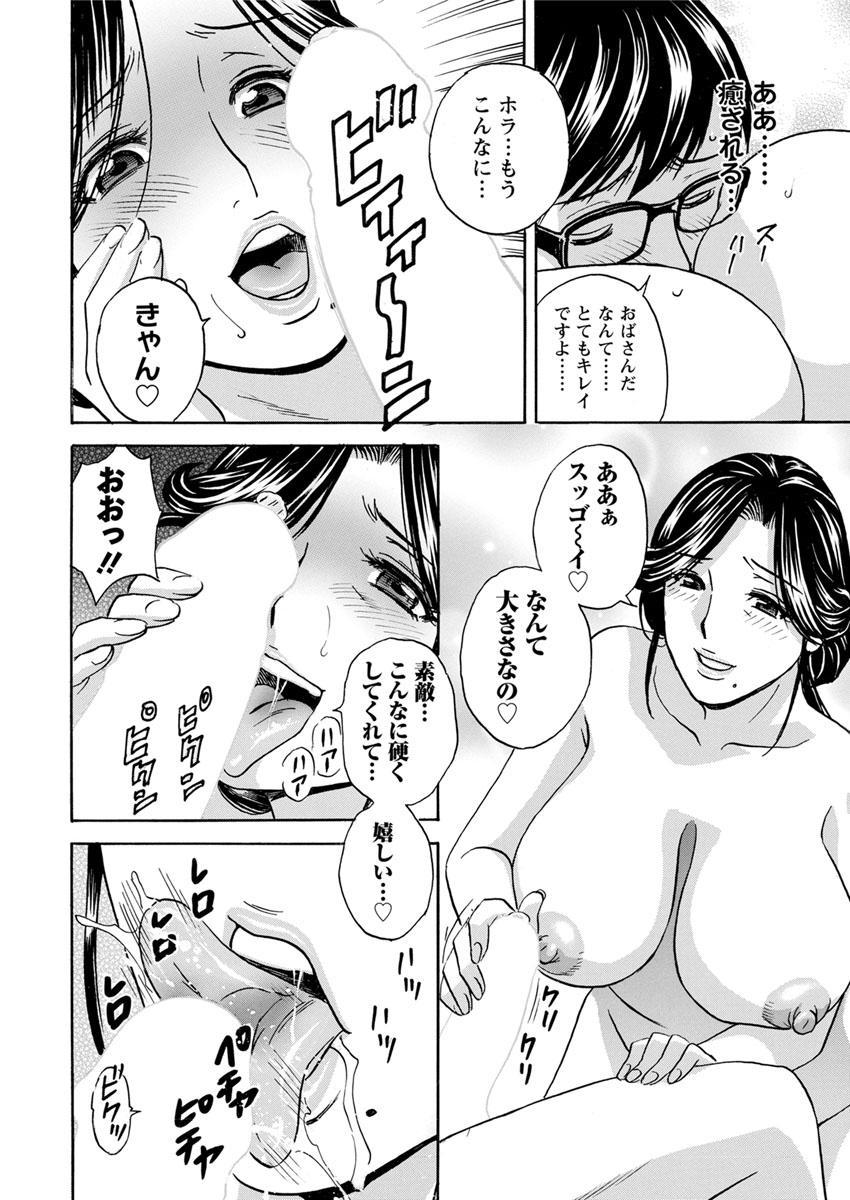 Hitozuma Okuzuki Chichi Monzetsu 11