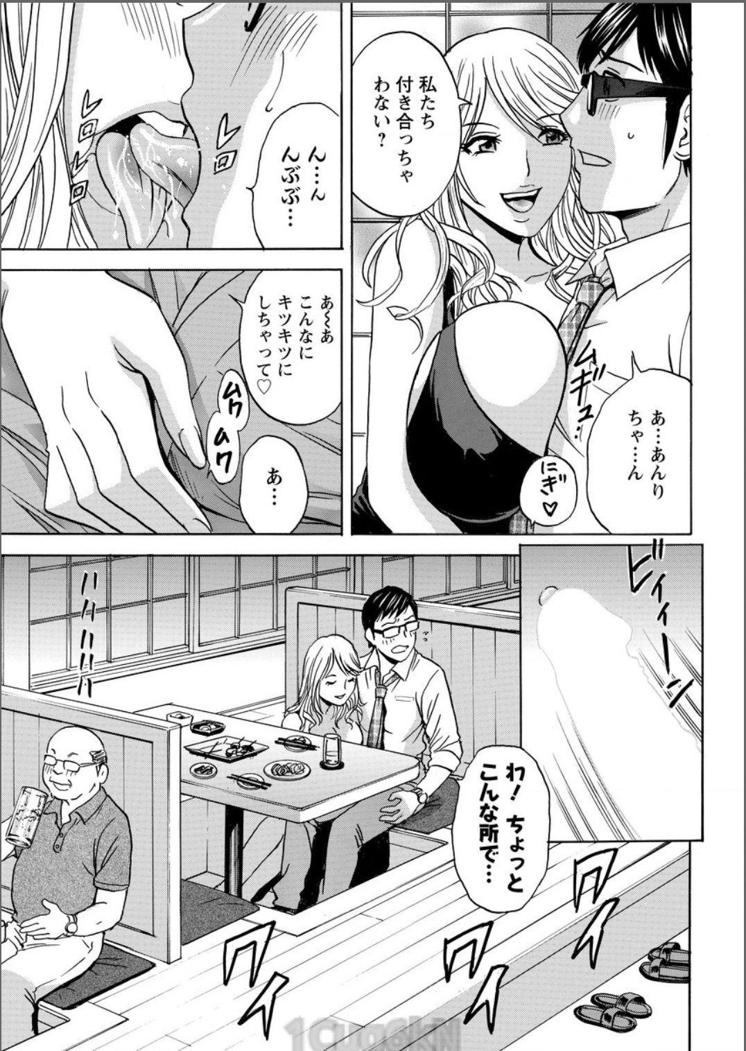Hitozuma Okuzuki Chichi Monzetsu 120