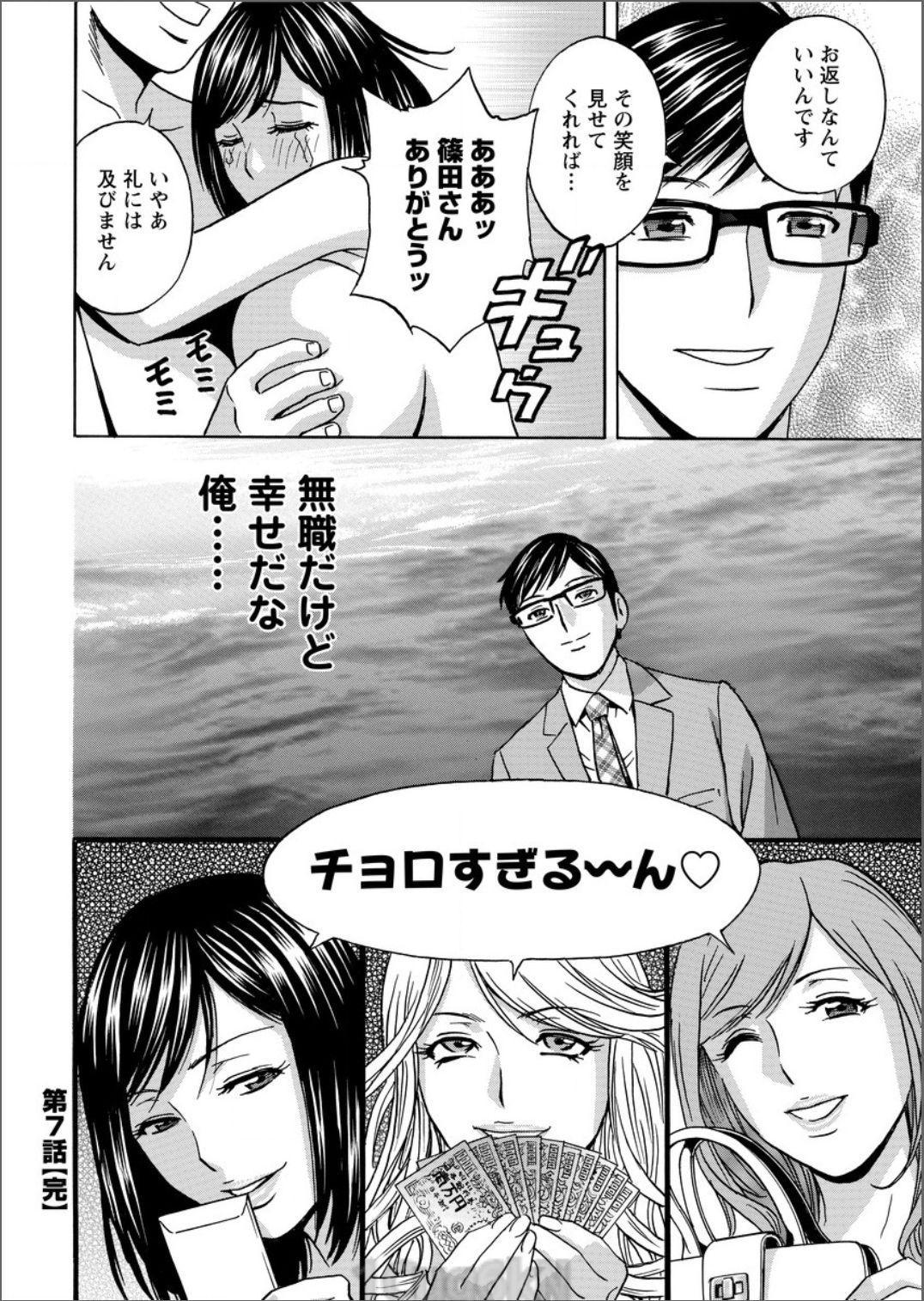 Hitozuma Okuzuki Chichi Monzetsu 127