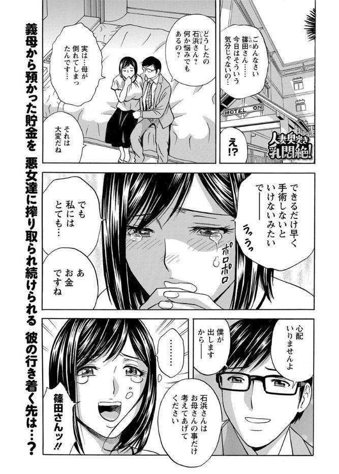 Hitozuma Okuzuki Chichi Monzetsu 128