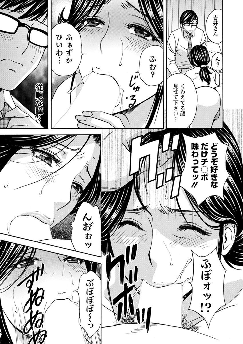 Hitozuma Okuzuki Chichi Monzetsu 12