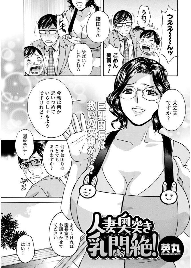 Hitozuma Okuzuki Chichi Monzetsu 132