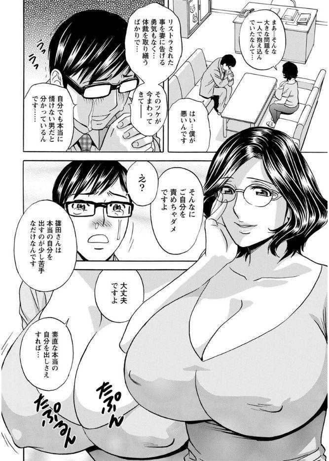 Hitozuma Okuzuki Chichi Monzetsu 133