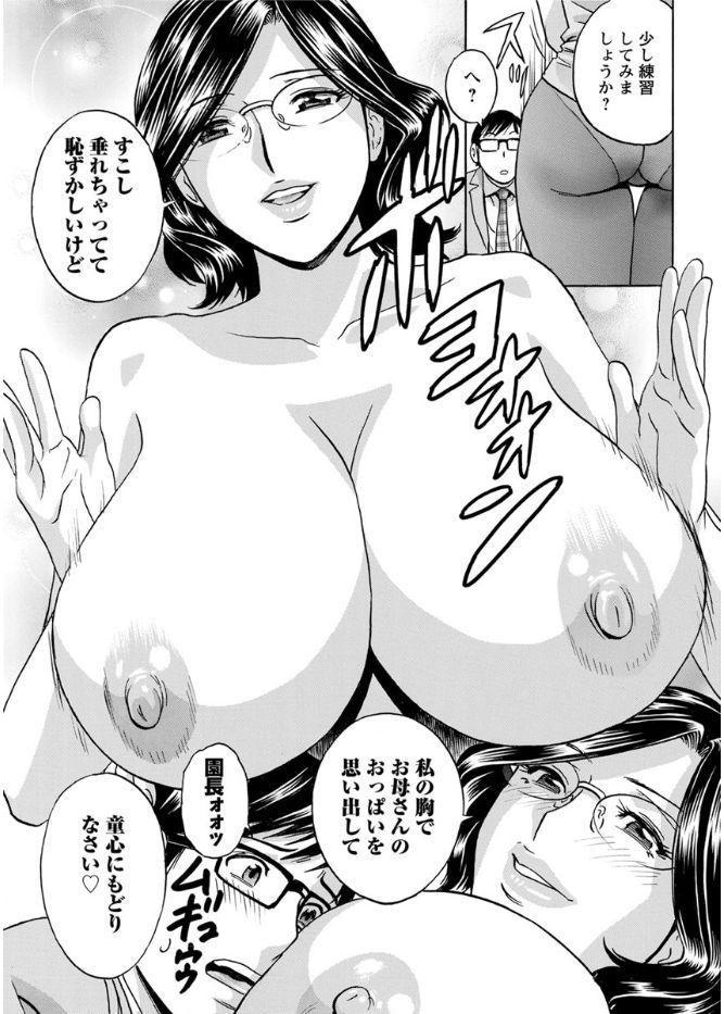 Hitozuma Okuzuki Chichi Monzetsu 134