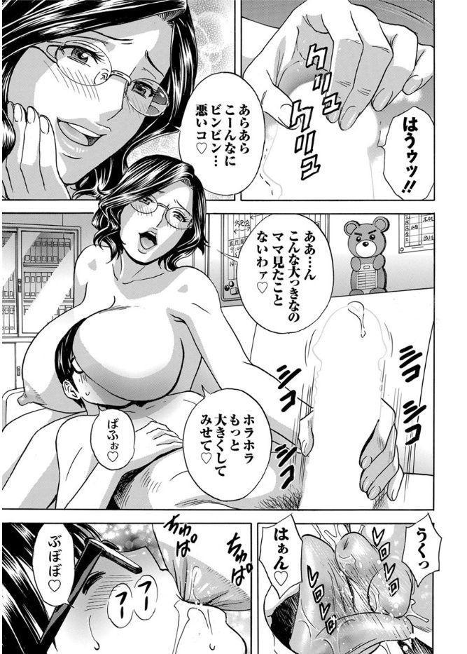 Hitozuma Okuzuki Chichi Monzetsu 136