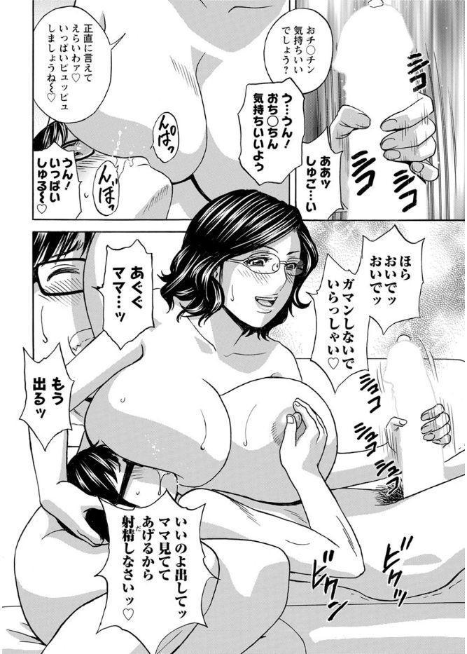 Hitozuma Okuzuki Chichi Monzetsu 137