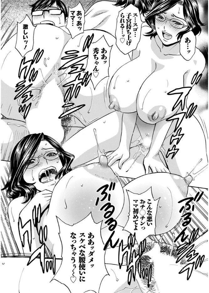 Hitozuma Okuzuki Chichi Monzetsu 141