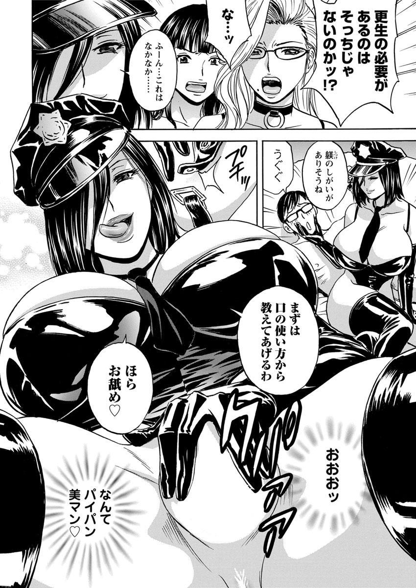 Hitozuma Okuzuki Chichi Monzetsu 149