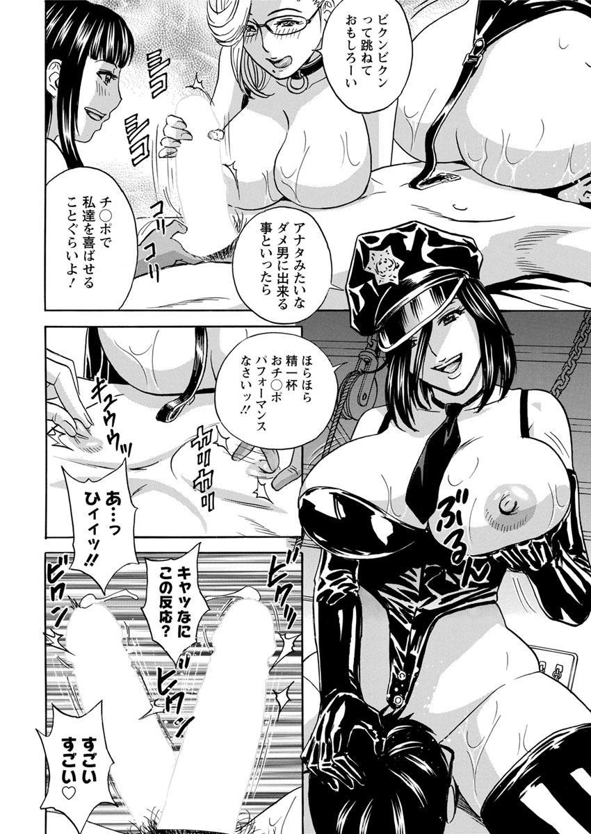 Hitozuma Okuzuki Chichi Monzetsu 151