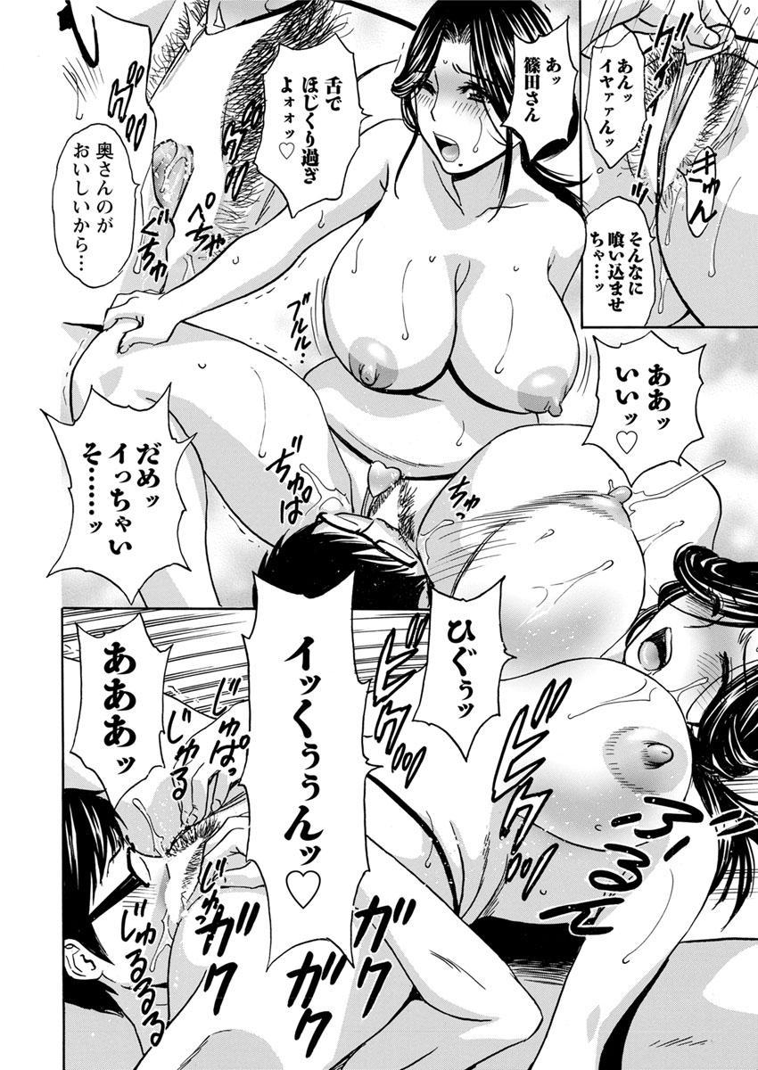 Hitozuma Okuzuki Chichi Monzetsu 15