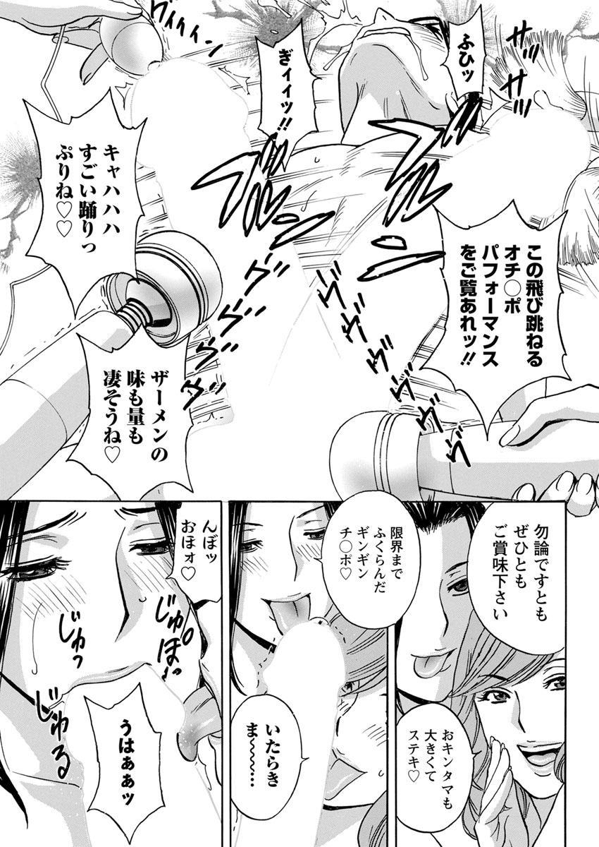 Hitozuma Okuzuki Chichi Monzetsu 169