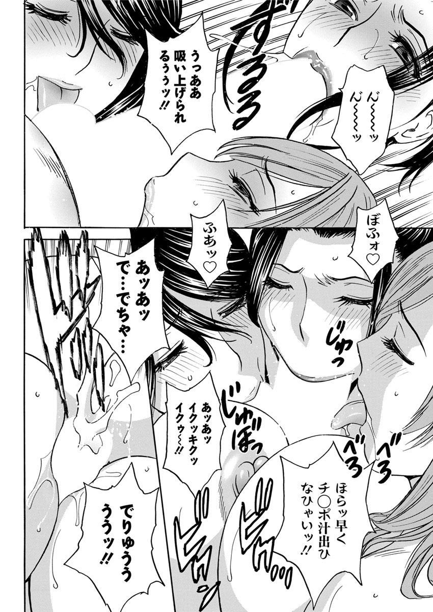 Hitozuma Okuzuki Chichi Monzetsu 170