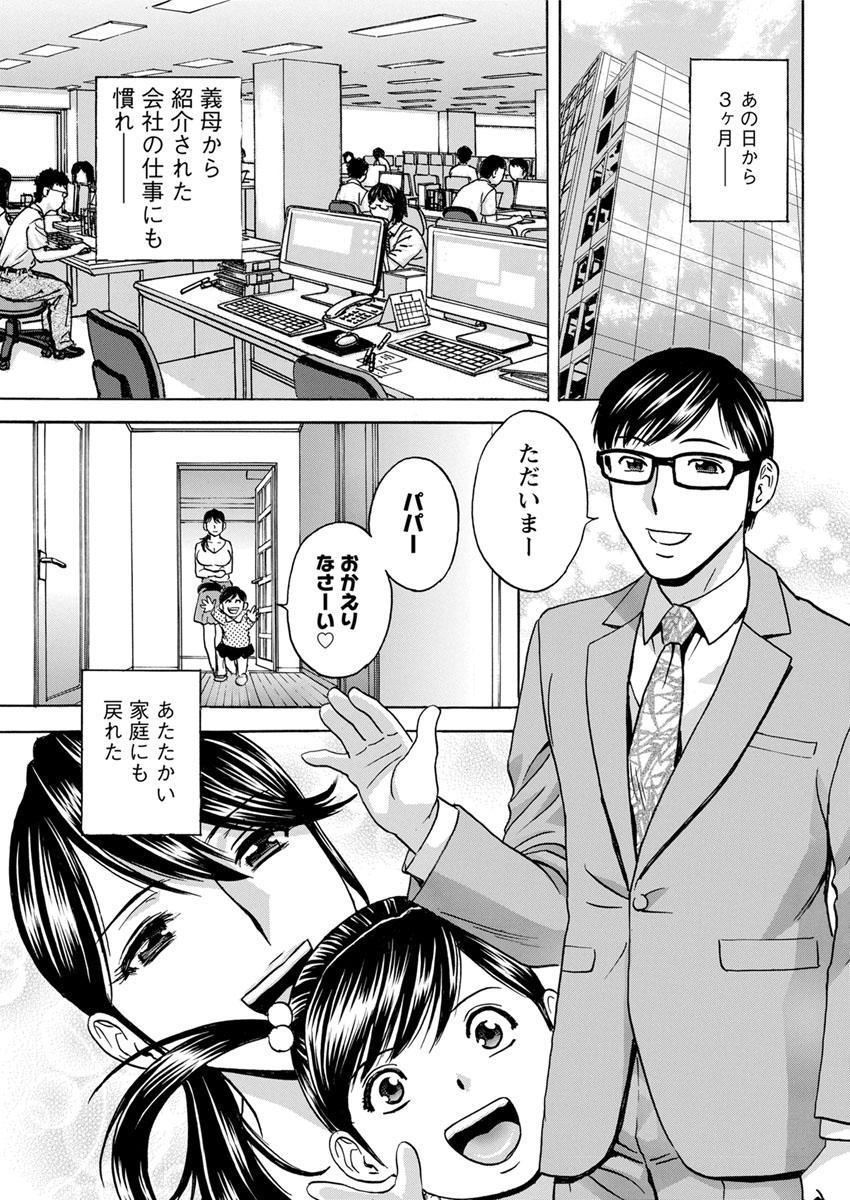 Hitozuma Okuzuki Chichi Monzetsu 179
