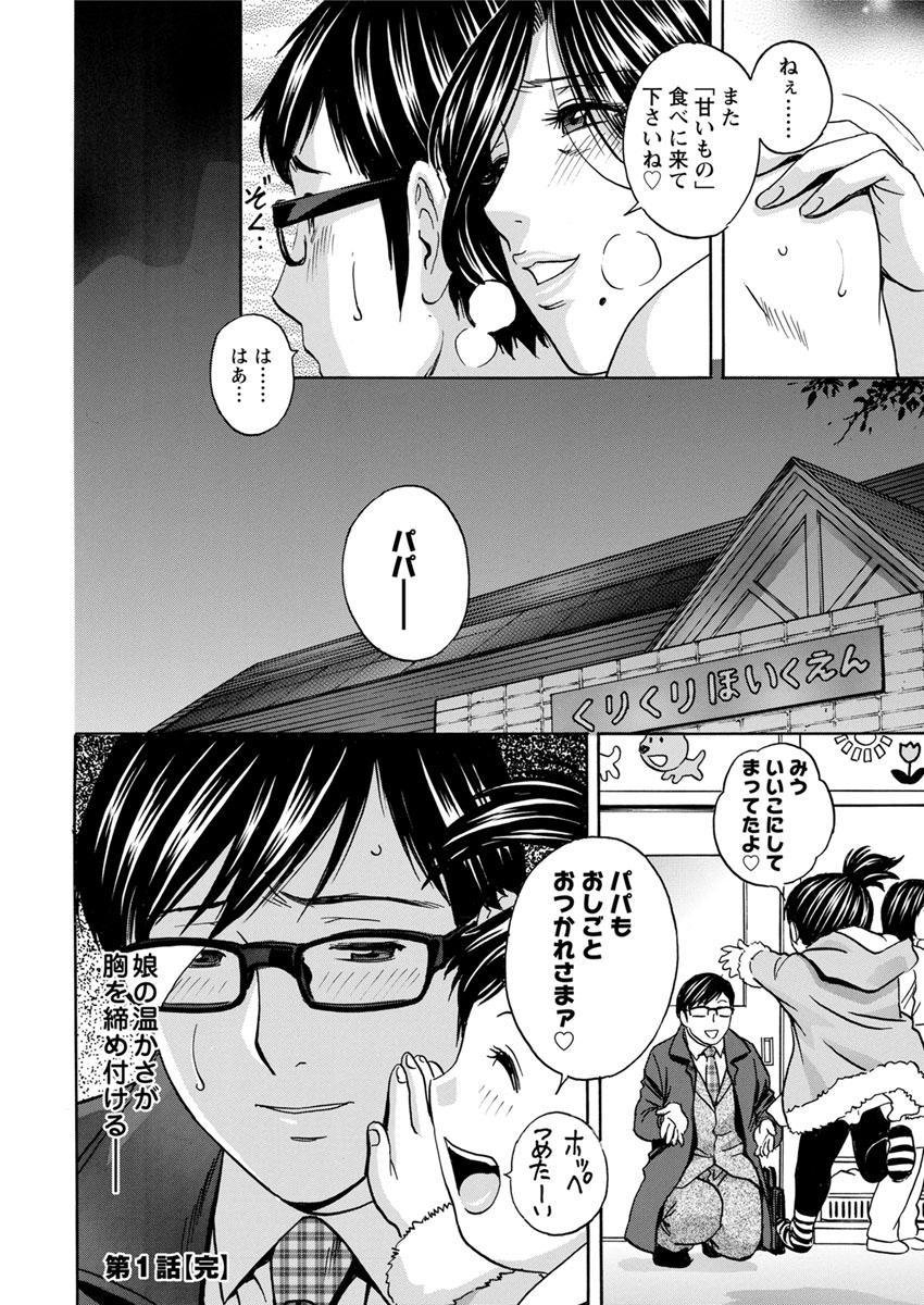 Hitozuma Okuzuki Chichi Monzetsu 19