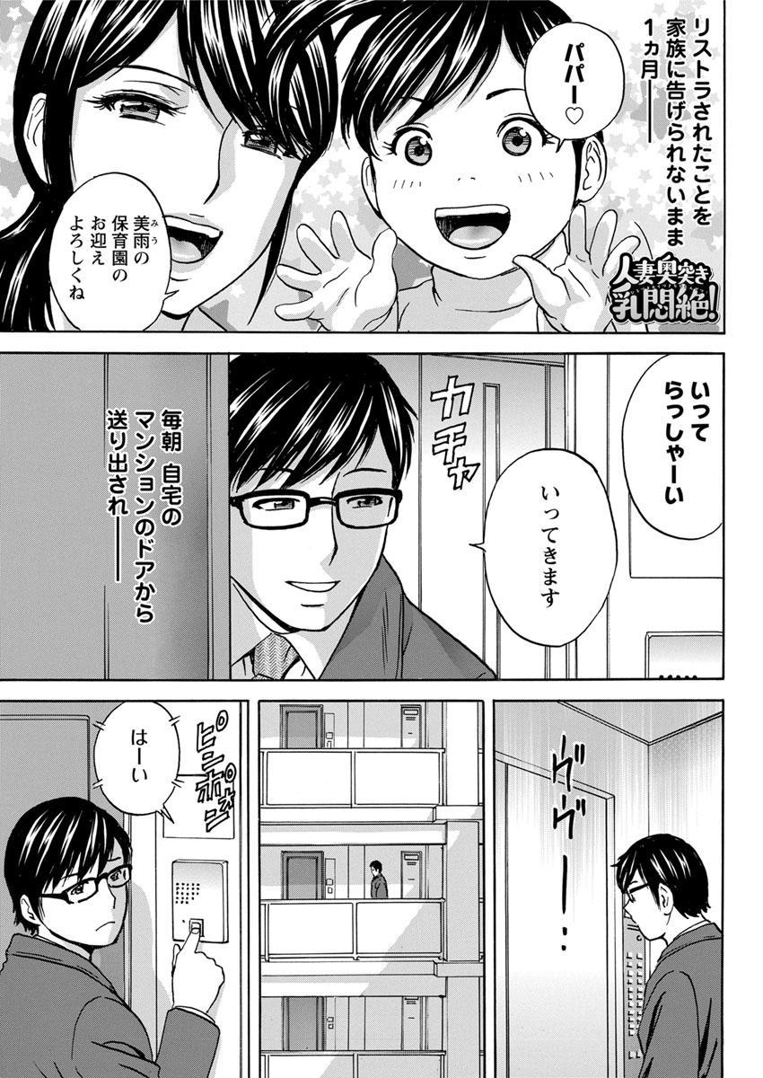 Hitozuma Okuzuki Chichi Monzetsu 20