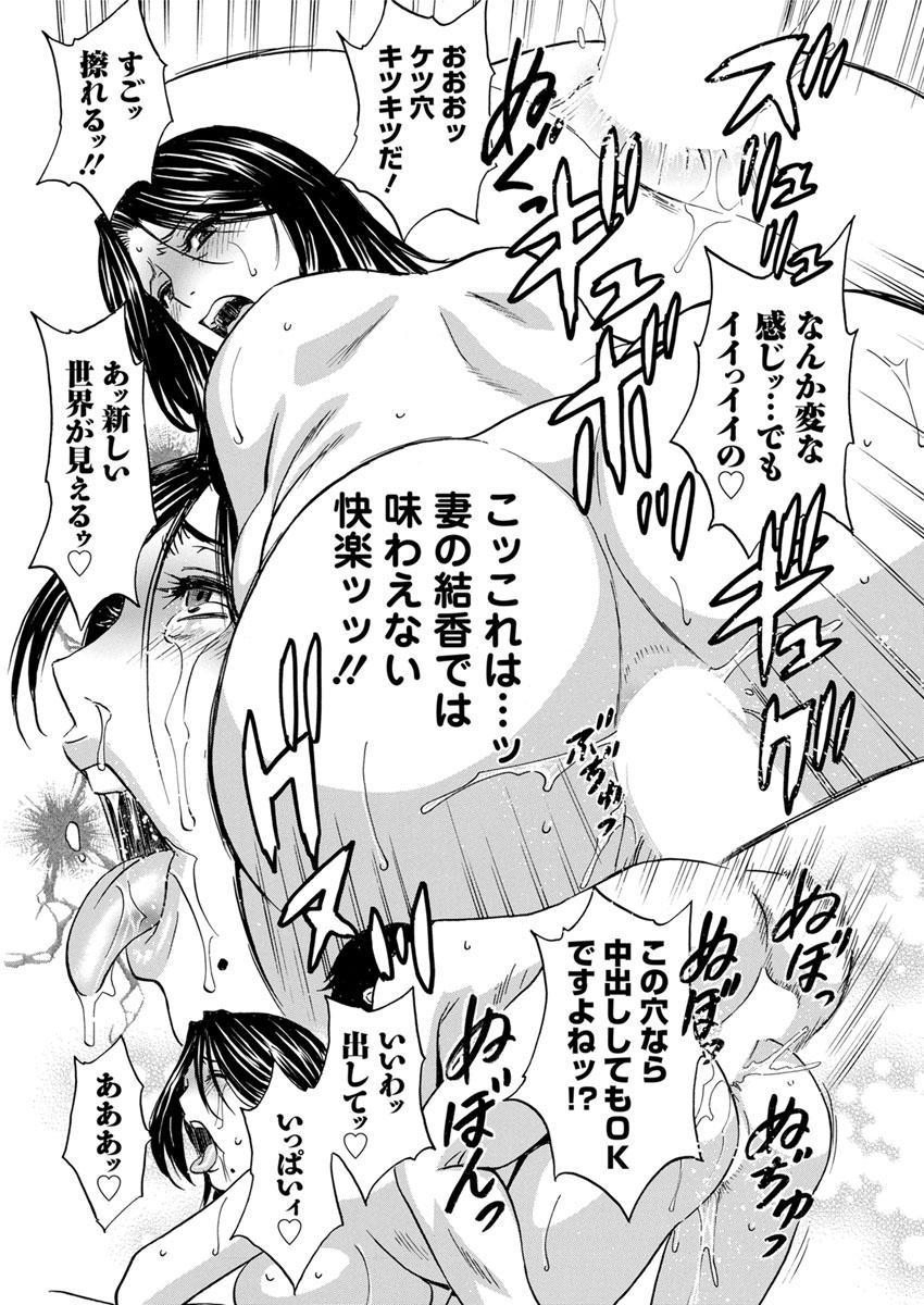 Hitozuma Okuzuki Chichi Monzetsu 35
