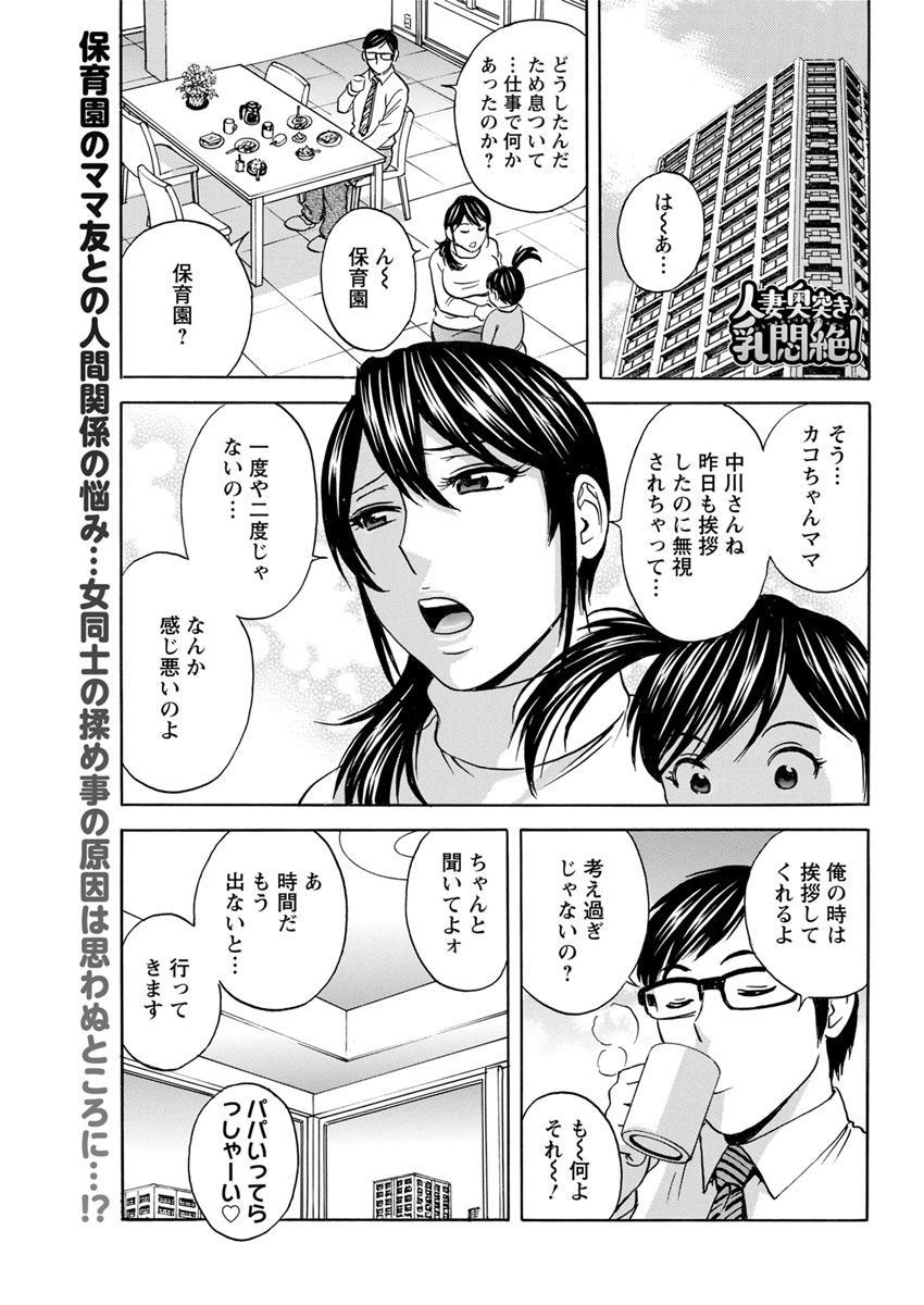 Hitozuma Okuzuki Chichi Monzetsu 38