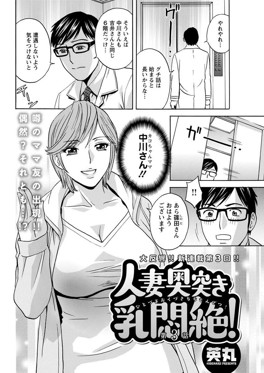 Hitozuma Okuzuki Chichi Monzetsu 39