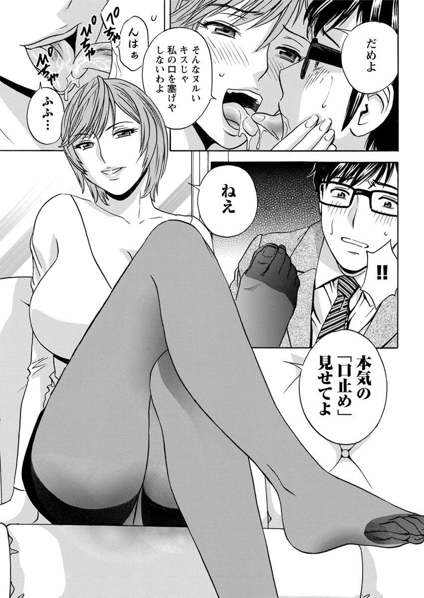 Hitozuma Okuzuki Chichi Monzetsu 42