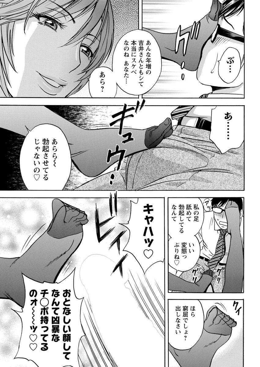 Hitozuma Okuzuki Chichi Monzetsu 44
