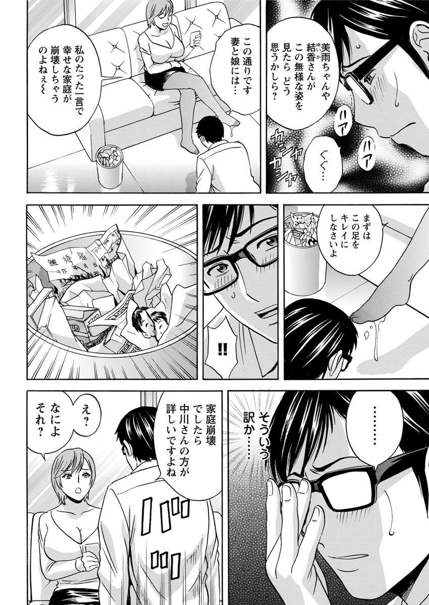 Hitozuma Okuzuki Chichi Monzetsu 47