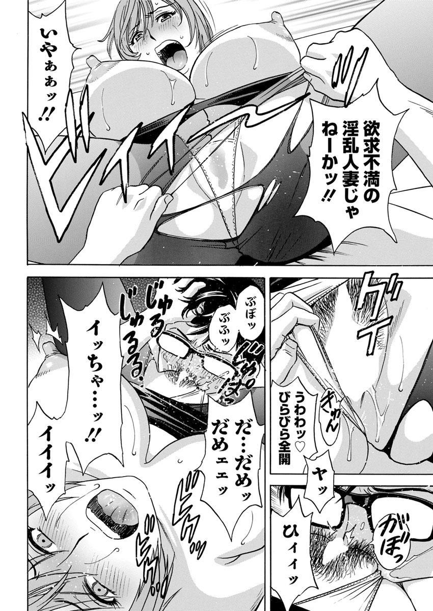 Hitozuma Okuzuki Chichi Monzetsu 49