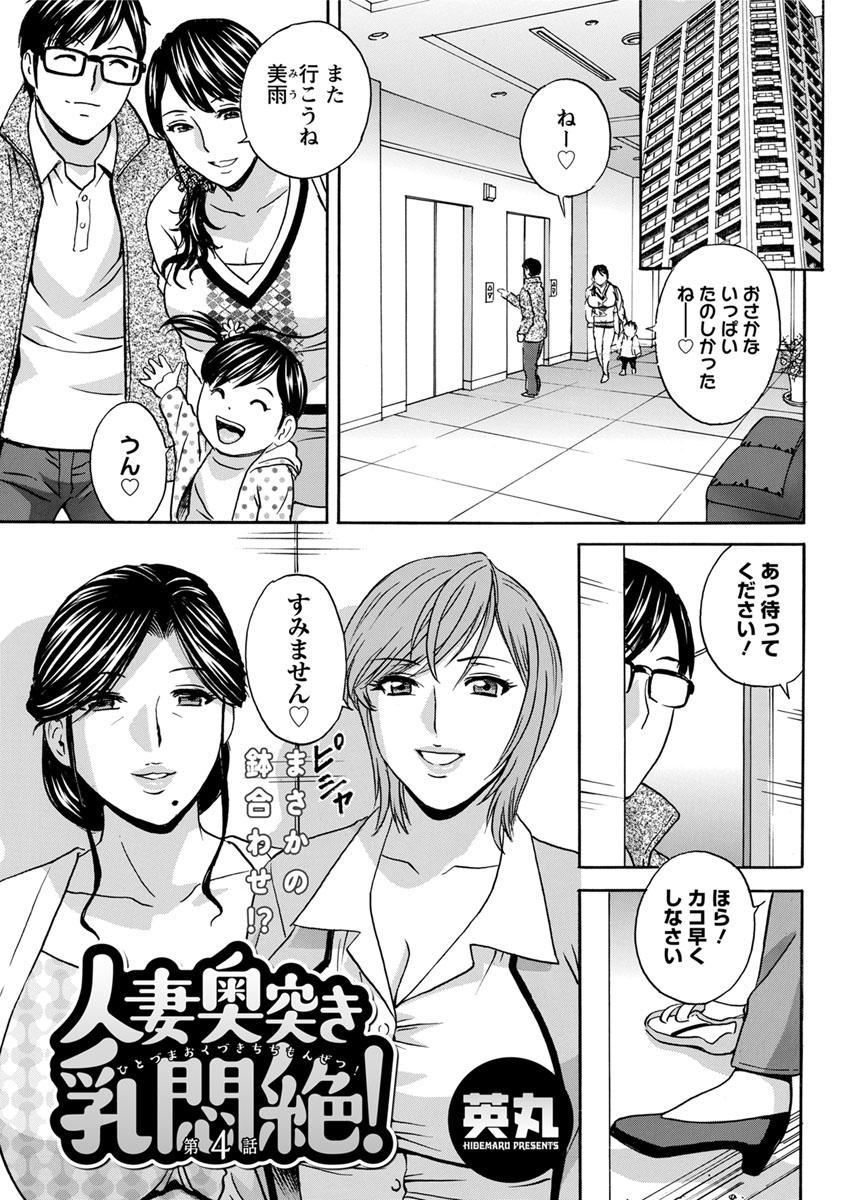 Hitozuma Okuzuki Chichi Monzetsu 56