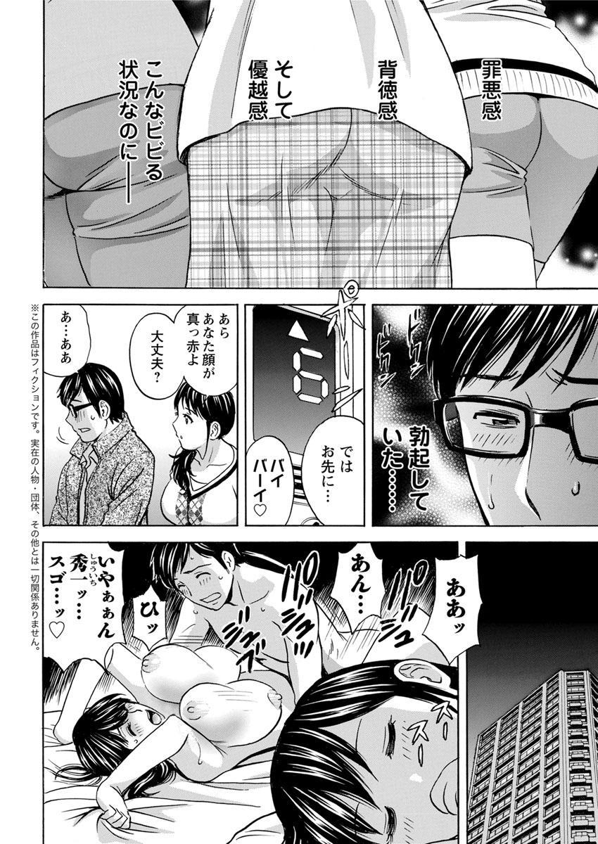 Hitozuma Okuzuki Chichi Monzetsu 59