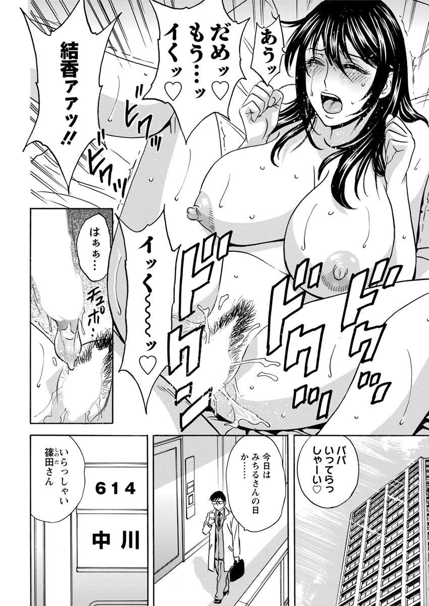 Hitozuma Okuzuki Chichi Monzetsu 61