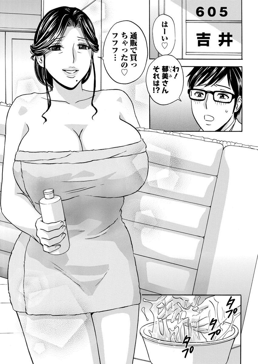 Hitozuma Okuzuki Chichi Monzetsu 68