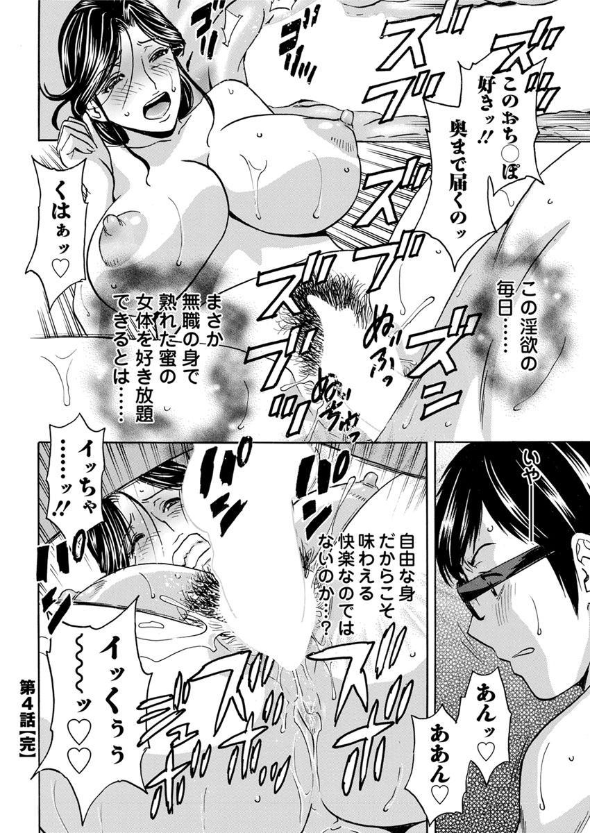 Hitozuma Okuzuki Chichi Monzetsu 73