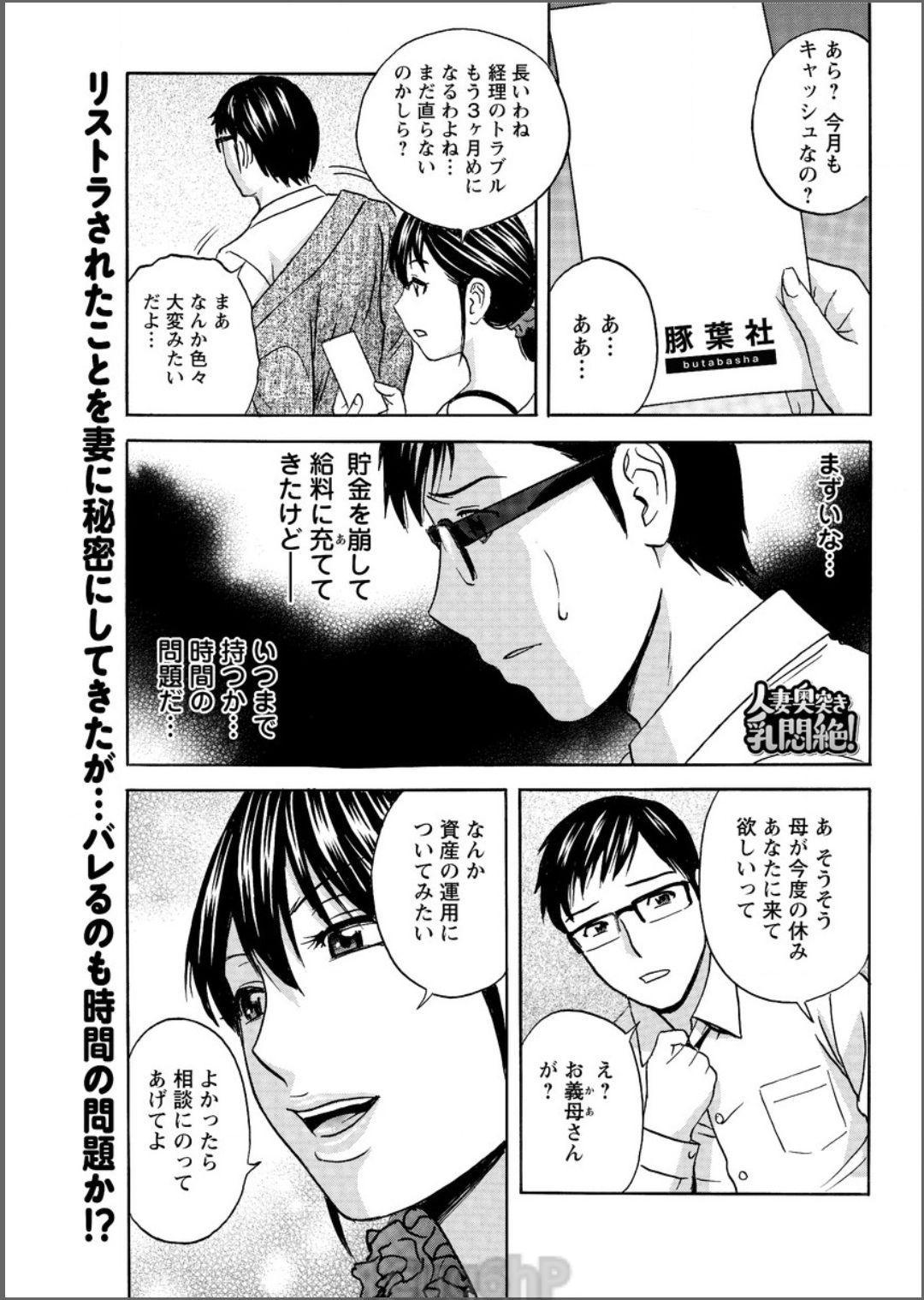 Hitozuma Okuzuki Chichi Monzetsu 74