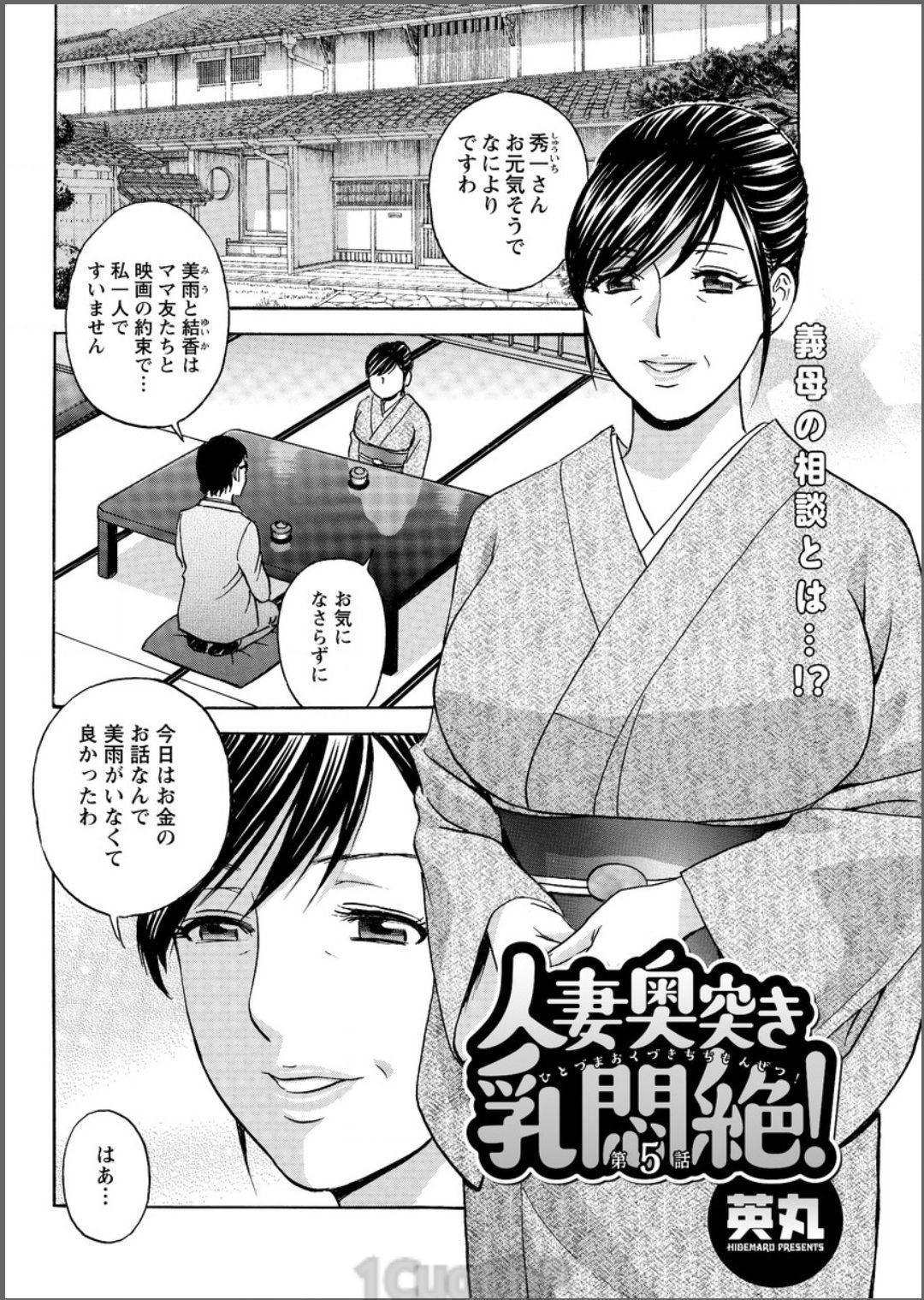 Hitozuma Okuzuki Chichi Monzetsu 75