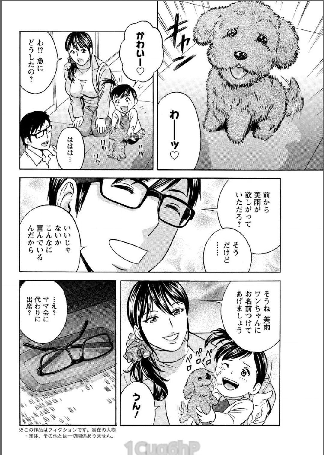 Hitozuma Okuzuki Chichi Monzetsu 77