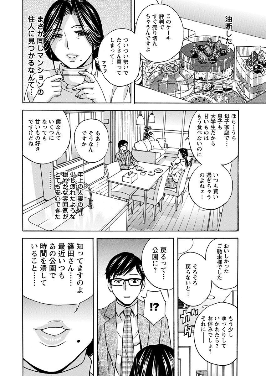 Hitozuma Okuzuki Chichi Monzetsu 7