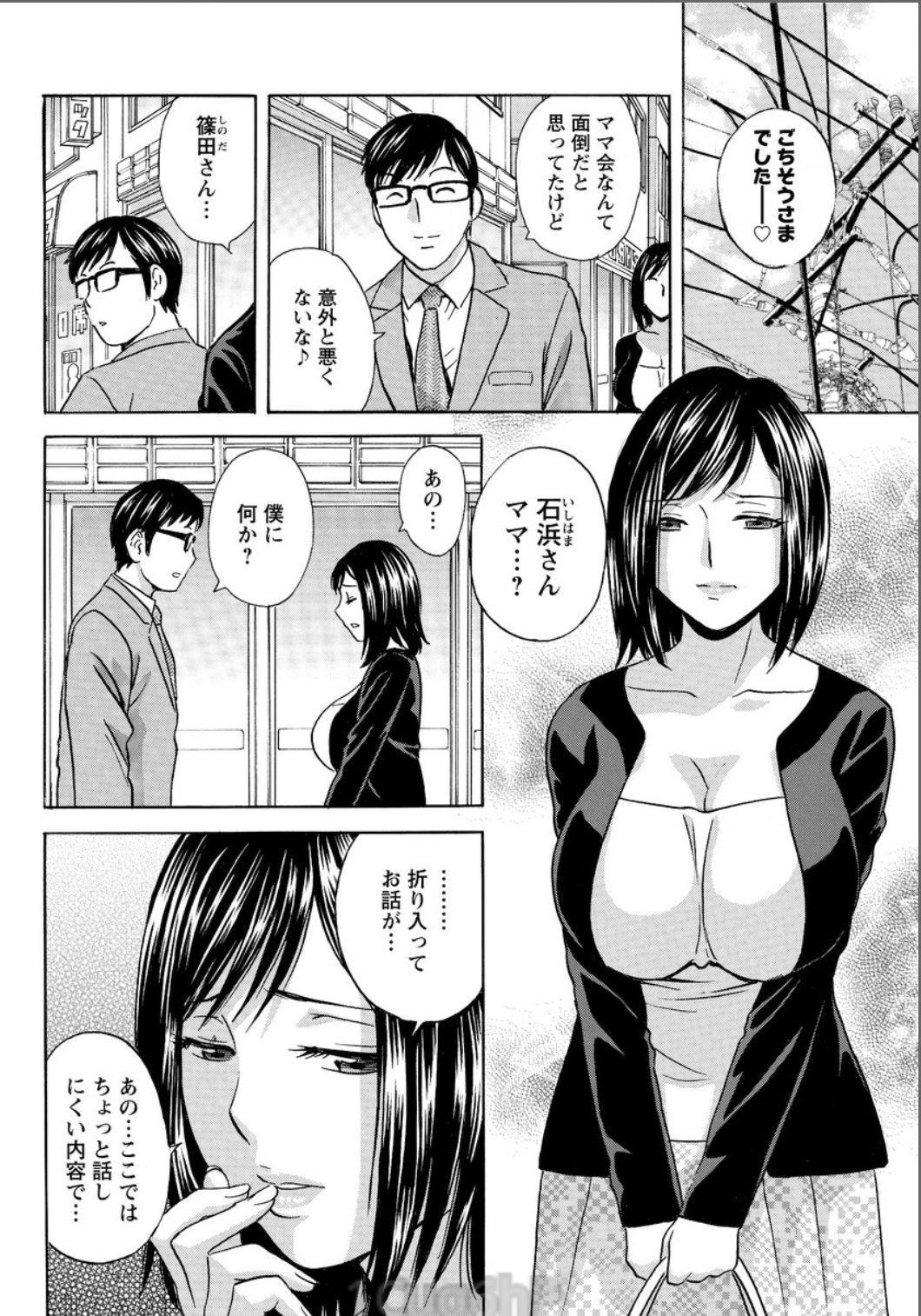 Hitozuma Okuzuki Chichi Monzetsu 79