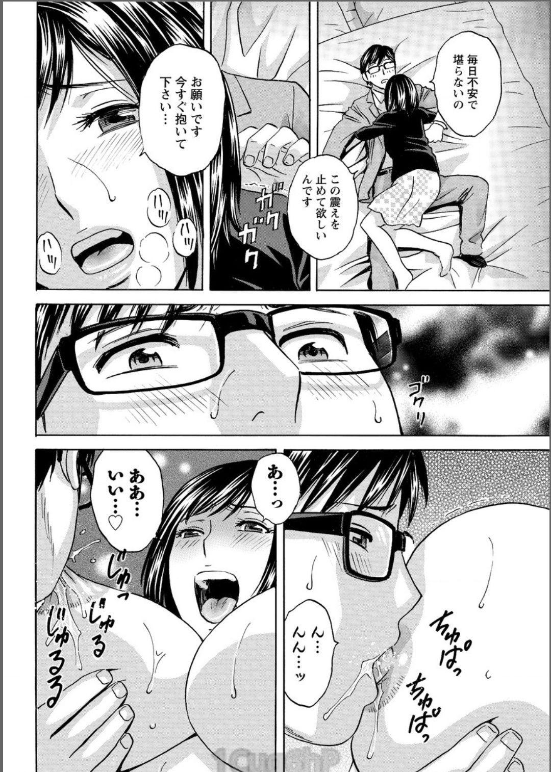 Hitozuma Okuzuki Chichi Monzetsu 81