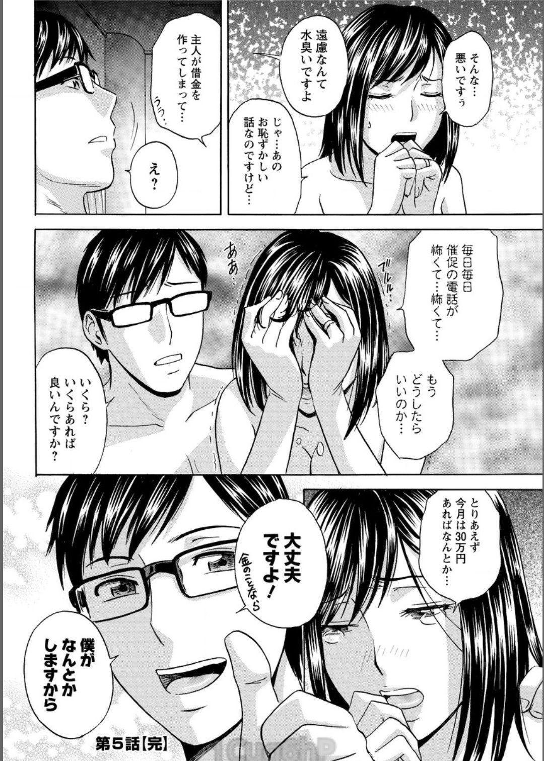 Hitozuma Okuzuki Chichi Monzetsu 91